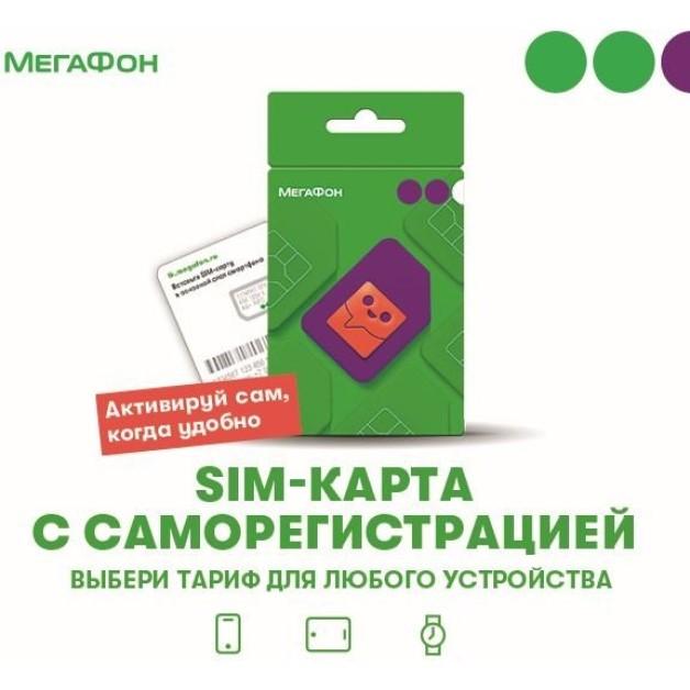 SIM-карта Мегафон для фотоловушки KUBIK